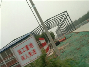 黄河四桥建设基地
