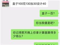 肅(su)寧陌(mo)上花開鮮花店,老板(ban)黑心