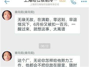 安徽哈仕根制冷设备有限公司老板龚方宋拖欠七月份工资至今