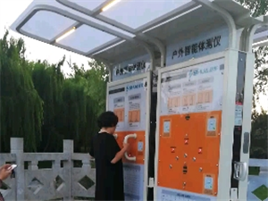 """人民公园""""户外智能体测仪""""投入使用,引市民争相体验"""