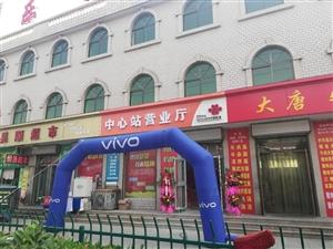中国联通中心汽车站营业厅开厅了!
