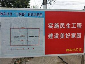 枝江市人民医院对面拆迁问题