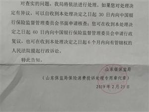 滨州平安人寿违法诱骗客户入保