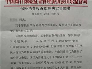 滨州平安人寿保险公司违法诱骗入保