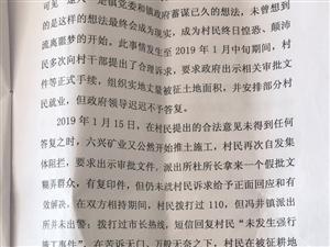 安徽霍邱冯井乡周楼村新庄组违法征地,污染老百姓