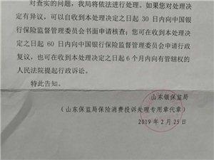 �R朐平安人�郾kU公司�`法欺�_百姓入保,被保�O局查