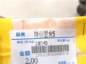 滞销面包片更换生产日期,欺骗消费者,大家注意。