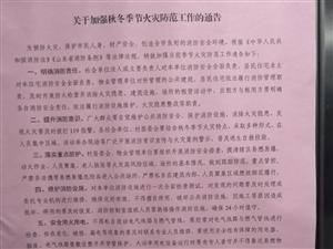 """冬季防火""""官方提醒"""""""