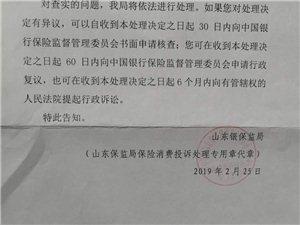 滨州平安人寿保险公司违法行为有奖征集