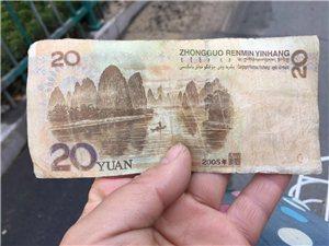 谁知道这钱是真的假的啊?