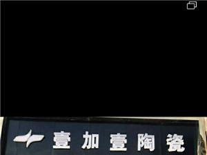壹加壹陶瓷