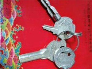 失物招领,钥匙一串。