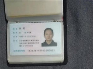 景怡华墅附近捡到身份证,银行卡寻找失主