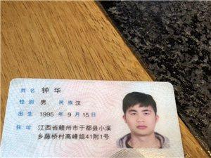 【�の�⑹隆�R金�V��斓揭诲X包有�F金,身份�C,�y行卡