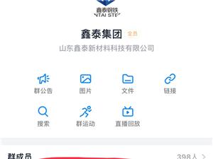 山东鑫泰新材料科技有限公司拖欠工资迟迟不发