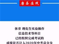 河北省中考时间公布