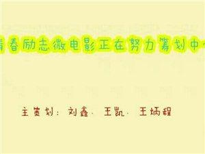 【有志青年】府谷三中三名学生的电影梦