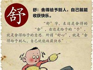 看懂了汉字,看懂了人生