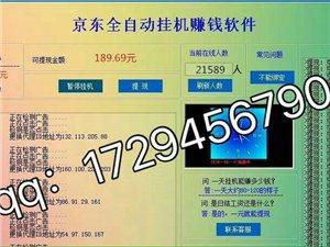 京东直招普工,售前售后客服底薪3500加提成加奖金
