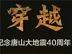 360度全景航拍,唐山40年�嫔>拮�