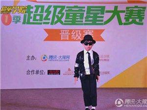 郑州街舞神童3岁练成杰克逊鬼步舞(组图)