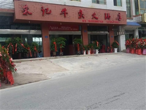 好消息好消息,开阳朱记牛杂火锅店新开业了