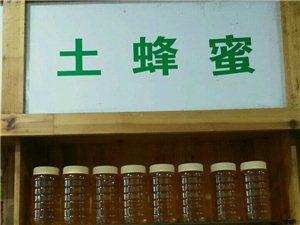 自家土蜂蜜,一年取一次糖,有需要的���