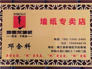 地址:榕江县新城区天佑商城祥和小区C