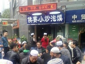 在西安的张家川人热烈庆祝蔡金禄侯赛小炒泡馍隆重开业