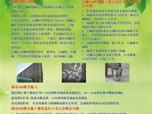 本店有除霉防霉剂出售地址:榕江县