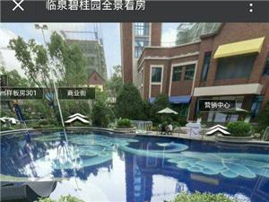 涡阳碧桂园龙城