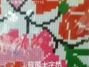 十字绣背带.背巾,背扇15984966898会东小广场珍爱工艺