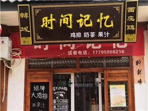 一��I中的小吃店,因家中有事�o�r�g�及,�F低�r�Ъ夹g�D�,有固定客源,接手即可�I�I,地址西�f街道,�