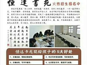 狗亚体育ios版首家书法班提出为贫困学生减免学费