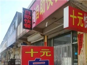 小饭店小吃店转让外兑