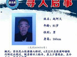 请帮助寻找失联的两位老人