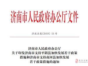 商河加快发展济南发布18条政策支持,并明确责任单位