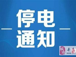 停电计划:寻乌长宁镇、吉潭镇临时停电到明晚9点