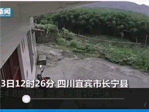 ����四川宜�e又�l生地震