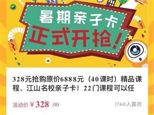 328元��原�r6888元(40�n�r)精品�n程