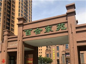百合东苑精装两室9楼带储藏间66万急售13931974755