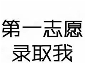 我省2019年高招集中�取工作�⒂�7月8日―8月13日在江西教育�l展大�B�M行。共分六��批次�M行��。�