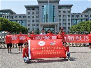 江西应用科技学院国际商务学院前往上饶鄱阳县开展暑期三下乡社会实践活动。