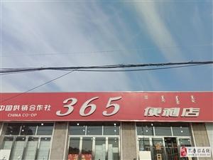 365生�r超市招聘理��T,底薪+提成+�M勤+工�g+�B老�a助咨���13039541127