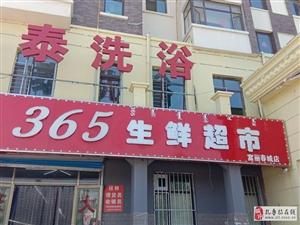 365�B�i超市招�t�{士啦