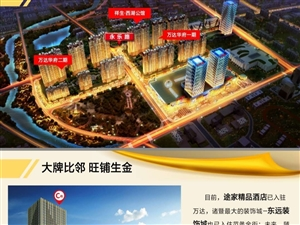 萧山南万达广场杭州半小时投资的看过来