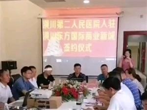 恭喜潢川二院入住东方国际城签约仪式成果举行