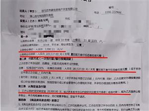 "市民投�V:�v�R店�|方公�^�`��J�I,�房者被""套路""交�X后退�X�y!"