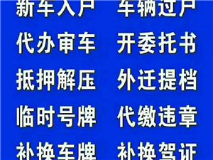 郑州市机动车服务站新车上牌二手车过户电话55206621