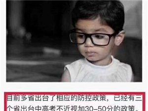 ?#38047;卸?#20010;省的份出台高考视力分的方案了,保护视力,刻不容缓,相信目?#29992;?#25688;掉眼镜不是梦